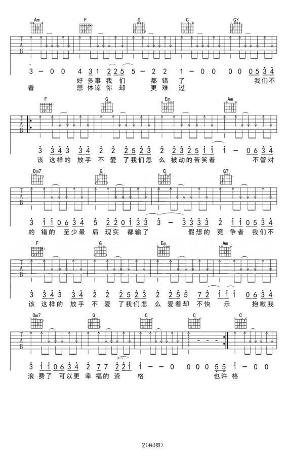 张赫宣我们不该这样的吉他谱_吉他弹唱_电视剧北上广