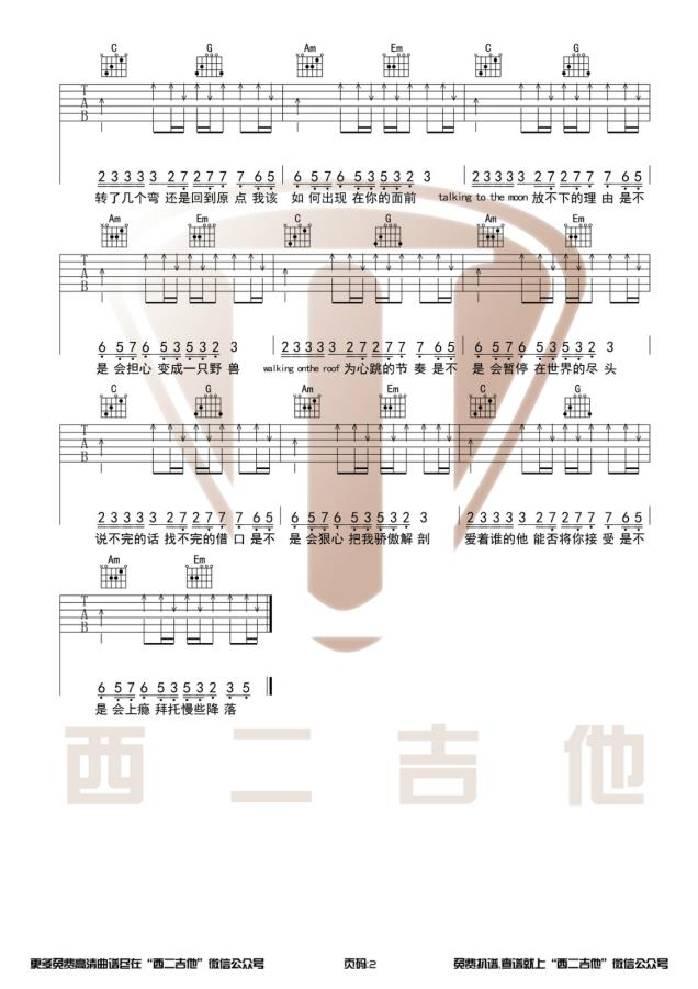 Ice Paper心如止水吉他谱_吉他弹唱_C调