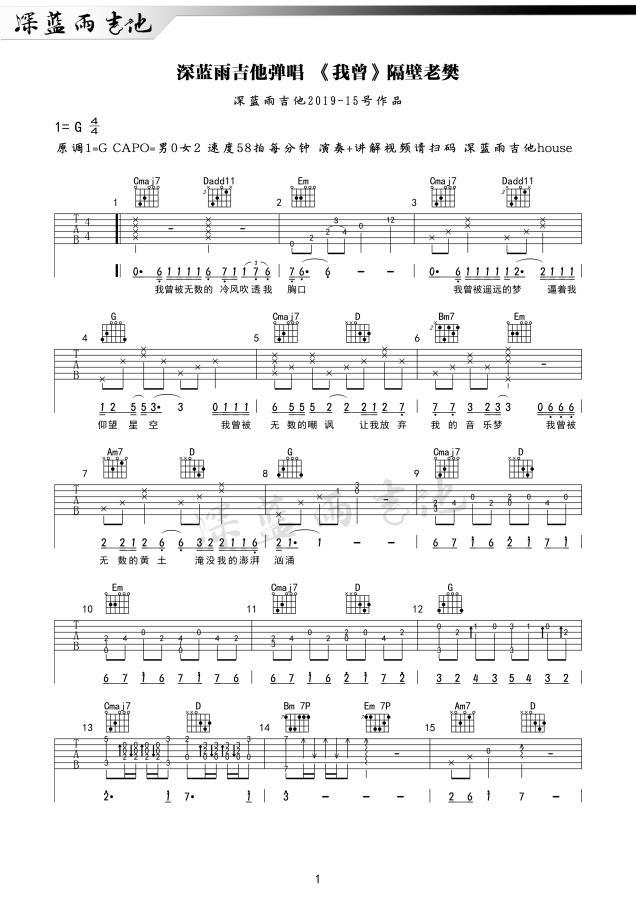 隔壁老樊我曾吉他谱_吉他弹唱_高清吉他图片谱_吉他六线谱
