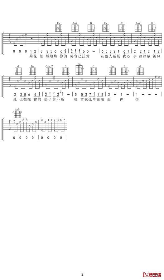 周杰伦菊花台吉他谱_吉他弹唱_高清吉他图片谱