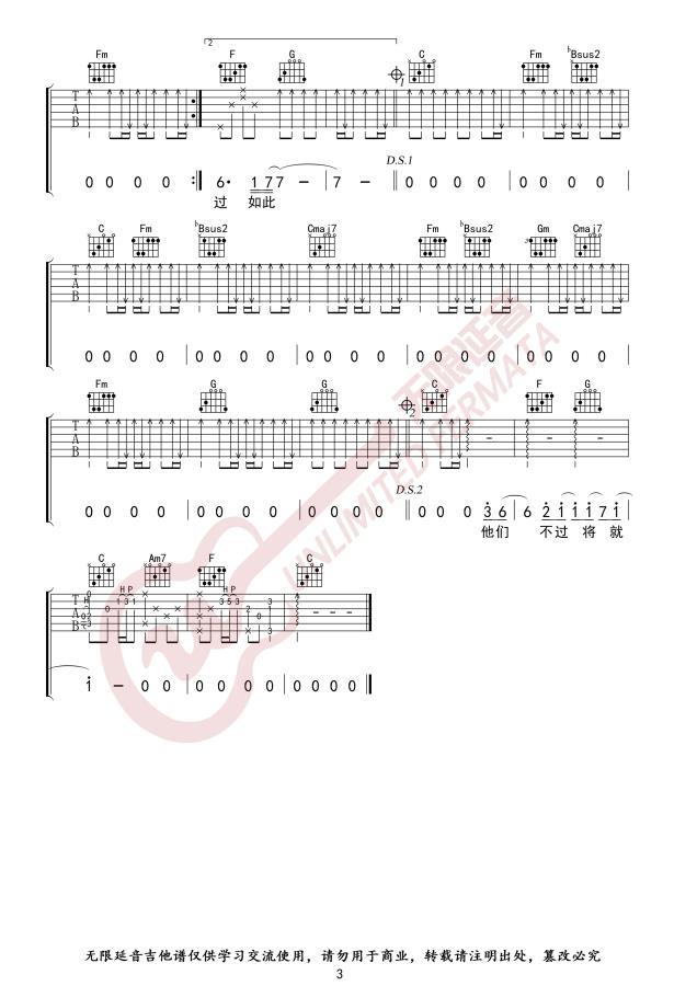 何以笙箫默片尾曲李荣浩不将就吉他谱_吉他弹唱_C调