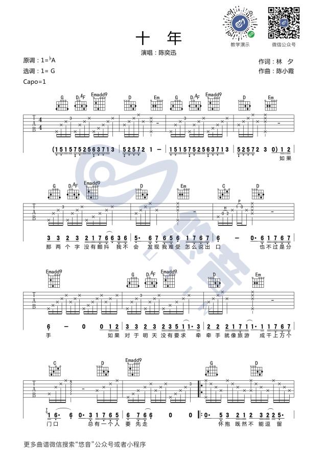 陈奕迅十年吉他谱_吉他弹唱_高清吉他图片谱