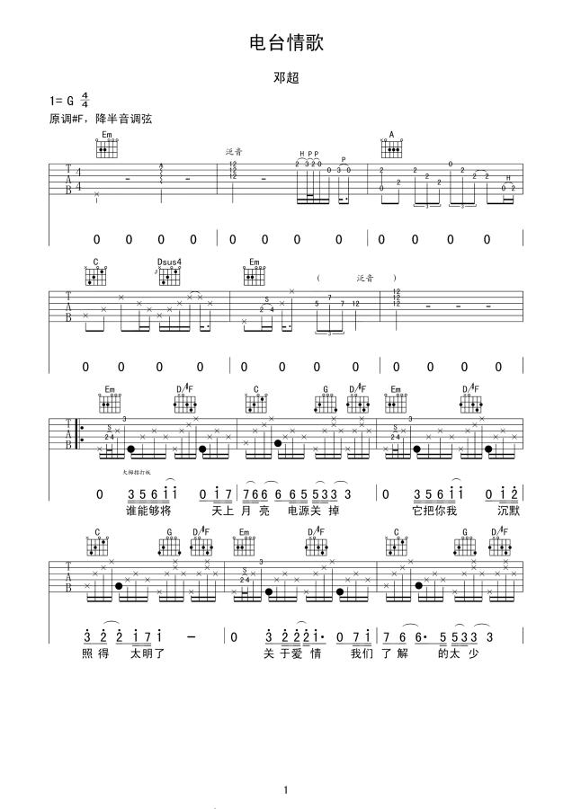 莫文蔚电台情歌吉他谱_吉他弹唱_高清吉他图片谱