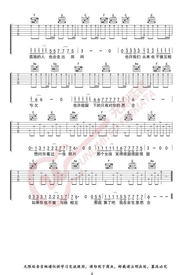 张泽熙那个女孩吉他谱_吉他弹唱_高清吉他图片谱