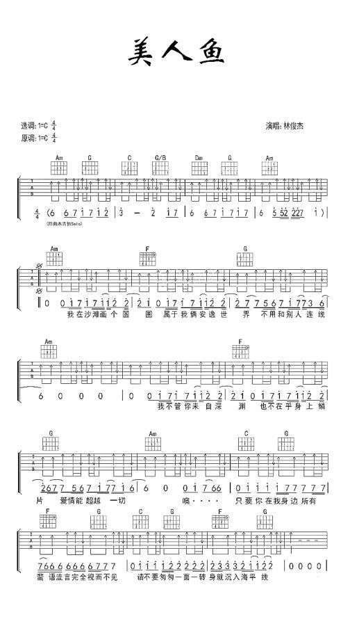 林俊杰美人鱼吉他谱_吉他弹唱_高清吉他图片谱