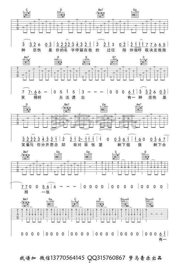A-Lin有一种悲伤吉他谱_吉他弹唱_高清吉他图片谱