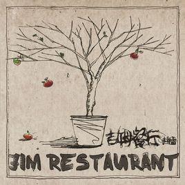 赵雷吉姆餐厅吉他谱_吉他弹唱_高清吉他图片谱