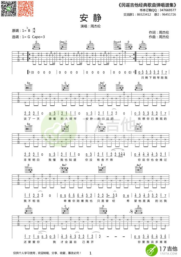 周杰伦安静吉他谱_吉他弹唱_高清吉他图片谱
