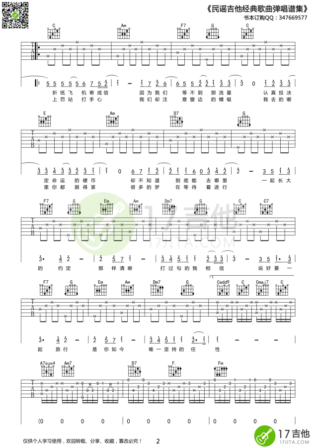 周杰伦蒲公英的约定吉他谱_高清吉他图片谱_吉他六线谱