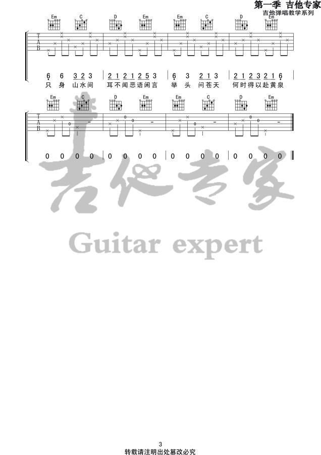 花粥归去来兮吉他谱_吉他弹唱_高清吉他图片谱