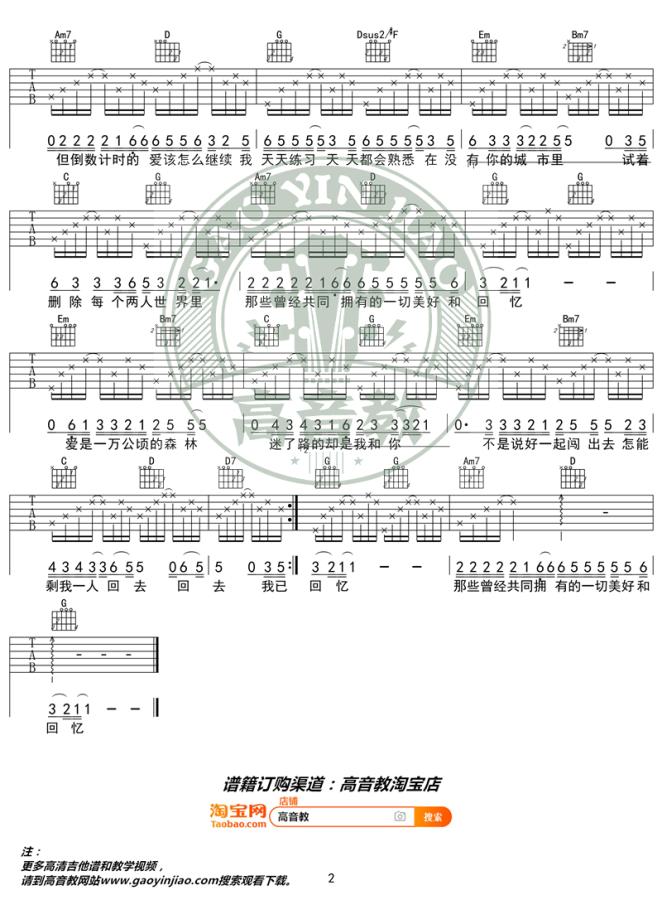 刘德华《练习》吉他谱-2