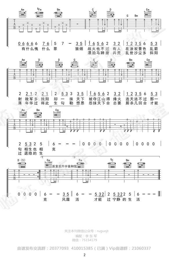 刺客先生《英雄》吉他谱-2