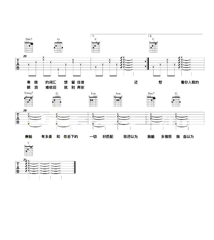 《暧昧》抖音最新_吉他谱