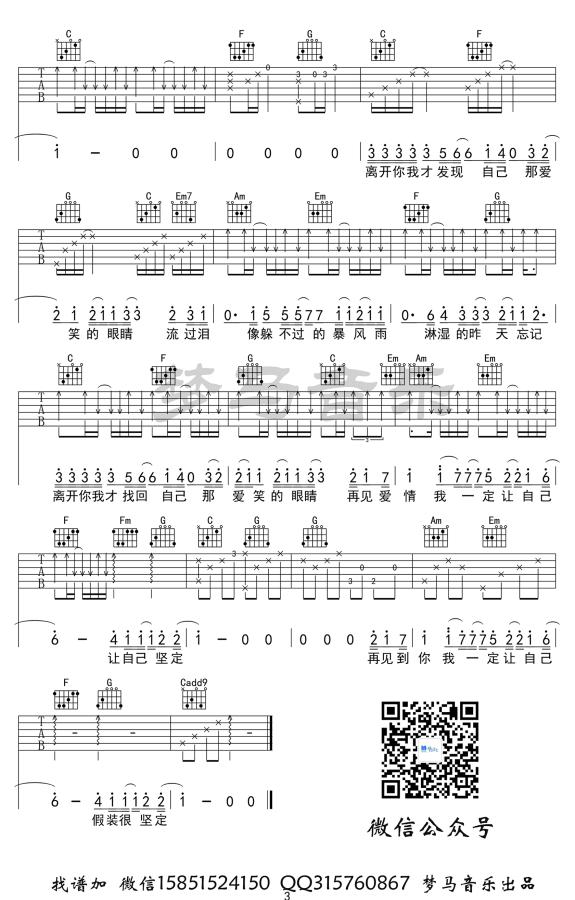 林俊杰《爱笑的眼睛》吉他谱-3