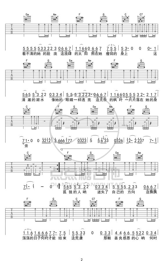 初秋和你吉他谱 隔壁老樊-2