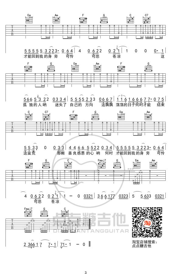 初秋和你吉他谱 隔壁老樊-3