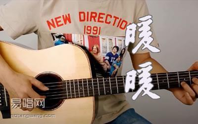 梁静茹暖暖吉他谱 弹唱演示教学