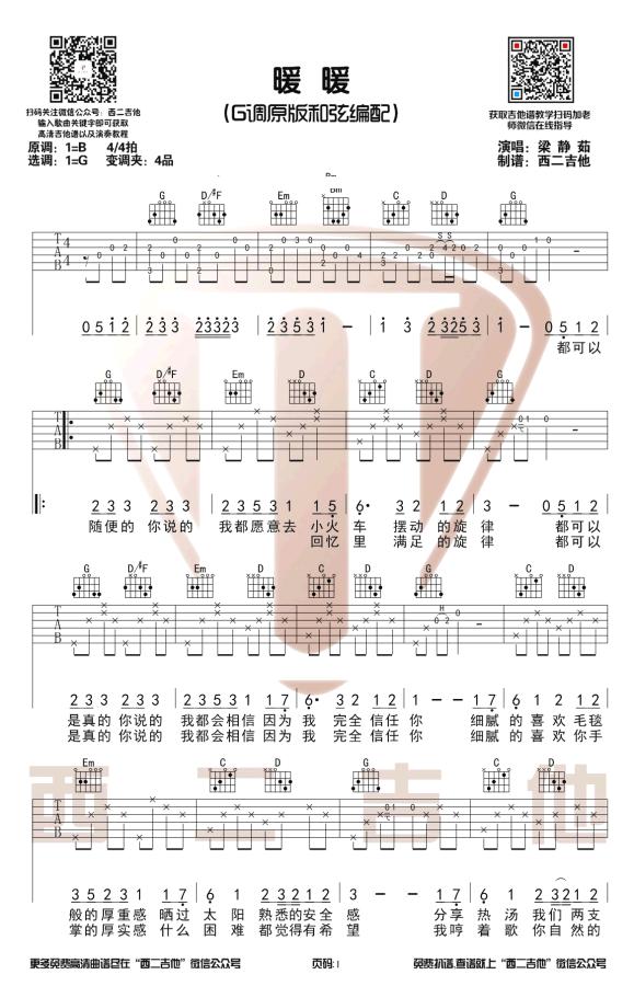 暖暖吉他谱 梁静茹-1