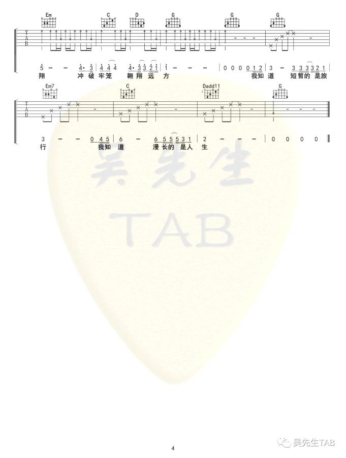 海先生《飞翔》吉他谱-4