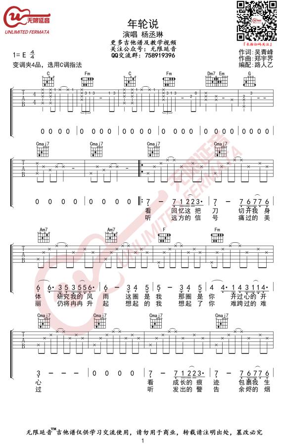 杨丞琳《年轮说》吉他谱-1