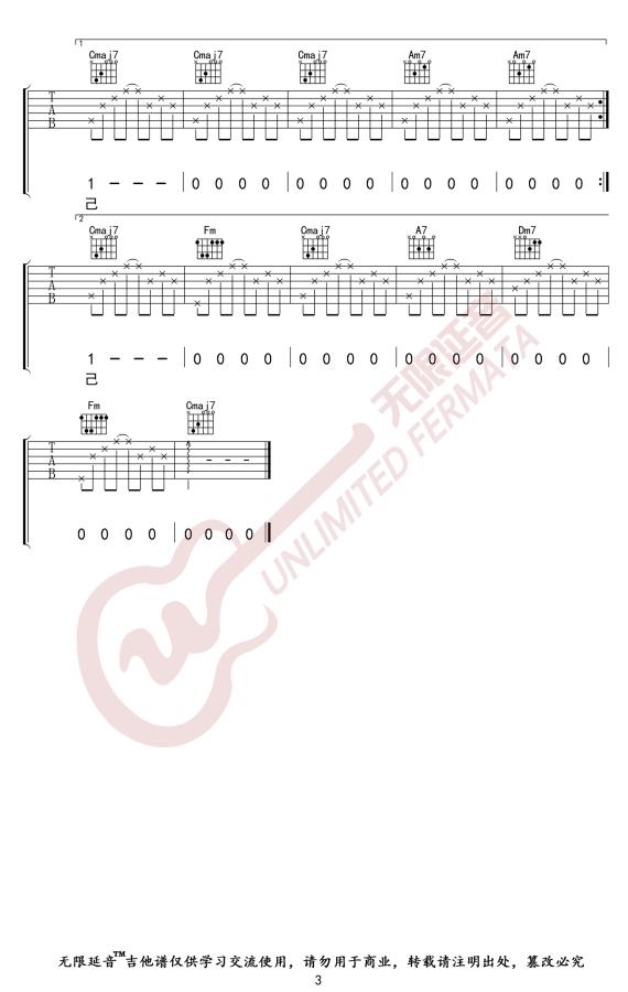 杨丞琳《年轮说》吉他谱-3