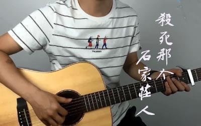 杀死那个石家庄人万青旅社吉他谱