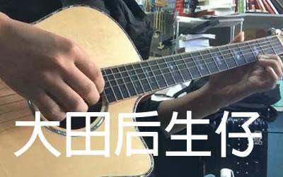 大田后生仔指弹吉他谱 独奏演示