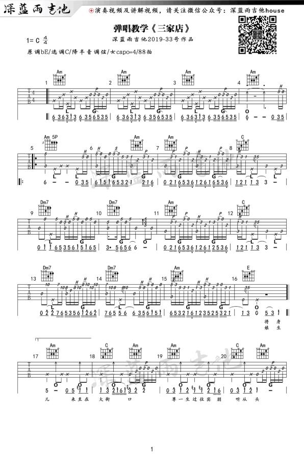 陈粒《三家店》吉他谱-1