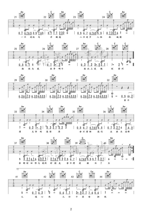 陈粒《三家店》吉他谱-2