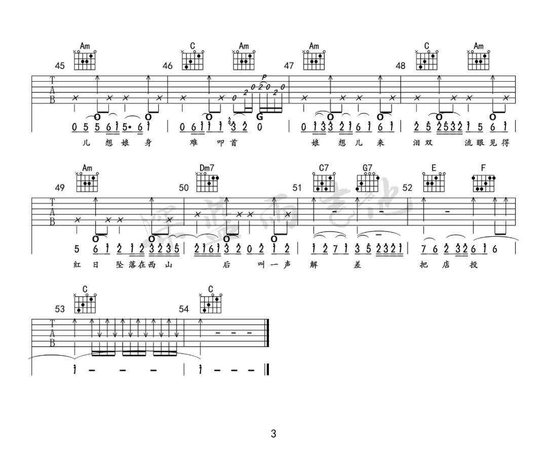 陈粒《三家店》吉他谱-3