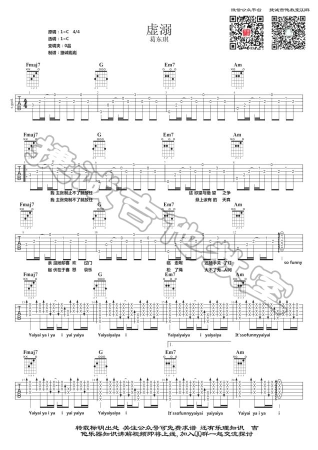 葛东琪《悬溺》吉他谱-1
