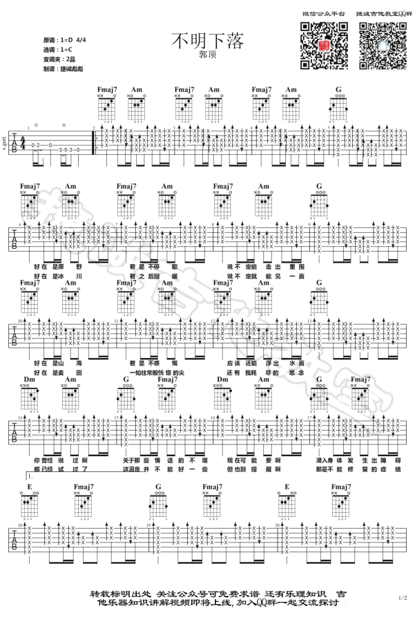 郭顶《不明下落》吉他谱-1