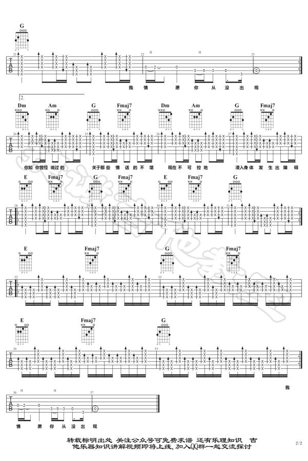郭顶《不明下落》吉他谱-2