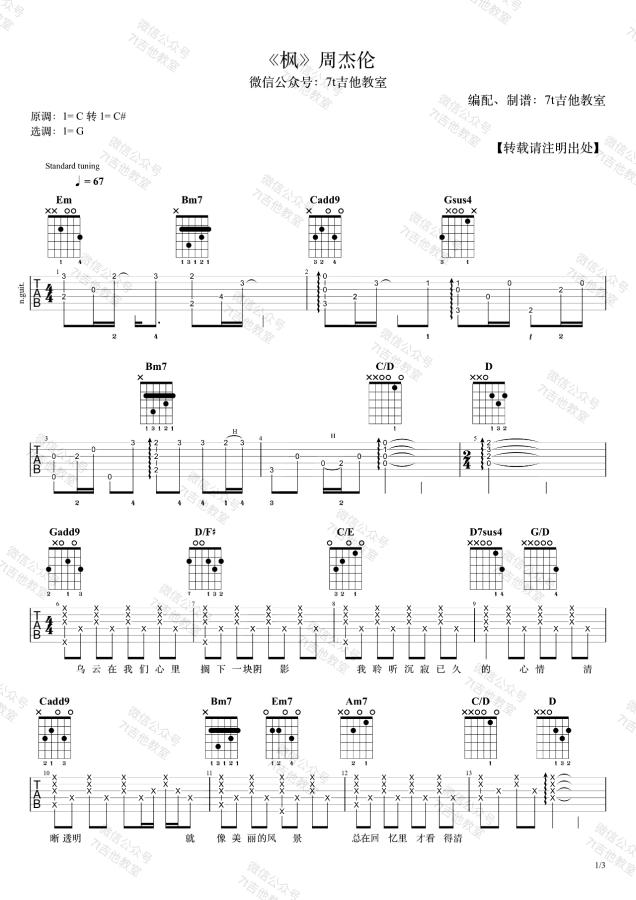 周杰伦《枫》吉他谱-1