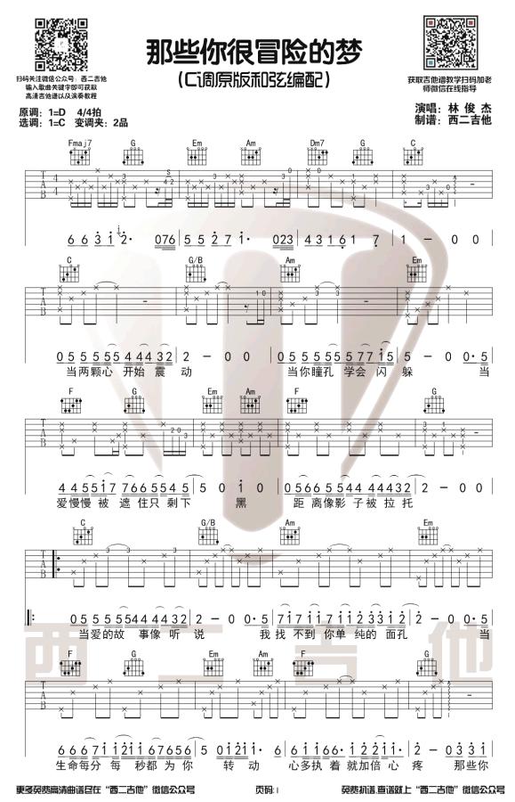那些你很冒险的梦吉他谱 林俊杰-1