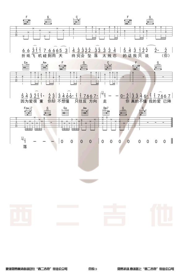 那些你很冒险的梦吉他谱 林俊杰-3