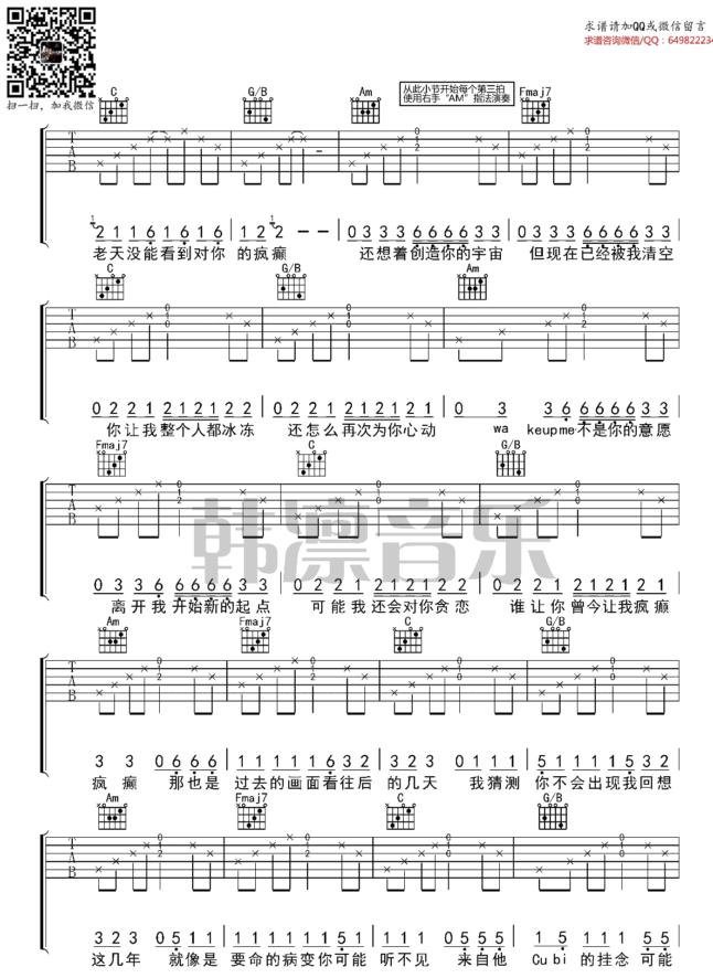 《病变》抖音最新_吉他谱