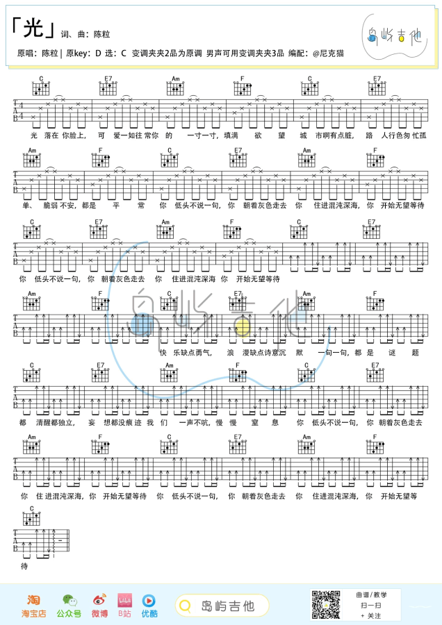 陈粒《光》吉他谱-1