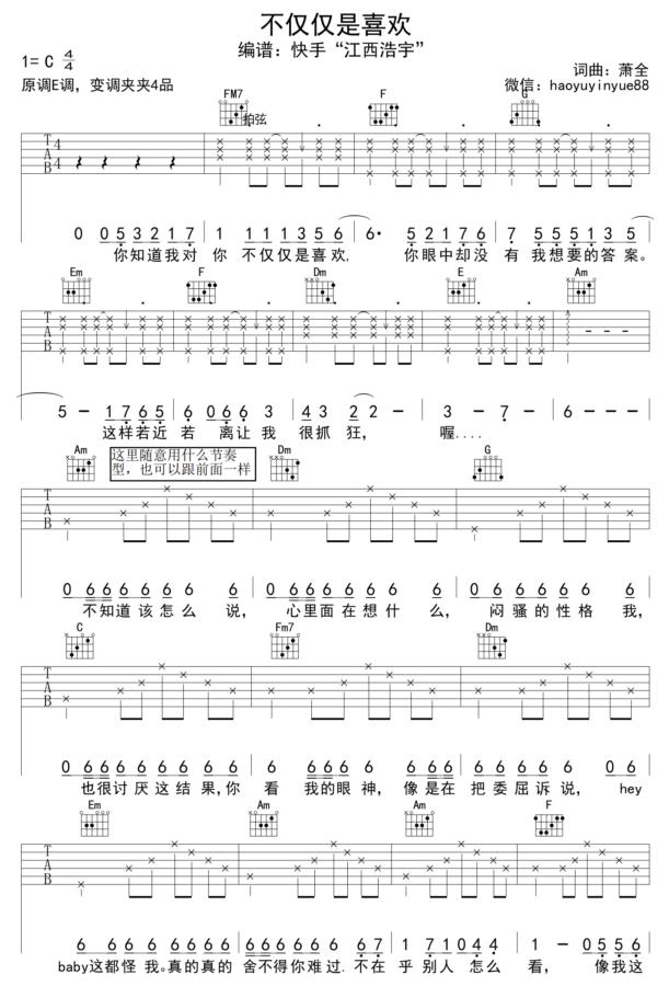 《不仅仅是喜欢》抖音最新_吉他谱