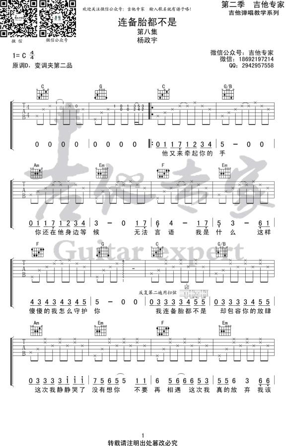 杨政宇《连备胎都不是》吉他谱 刺客伍六七主题曲-1