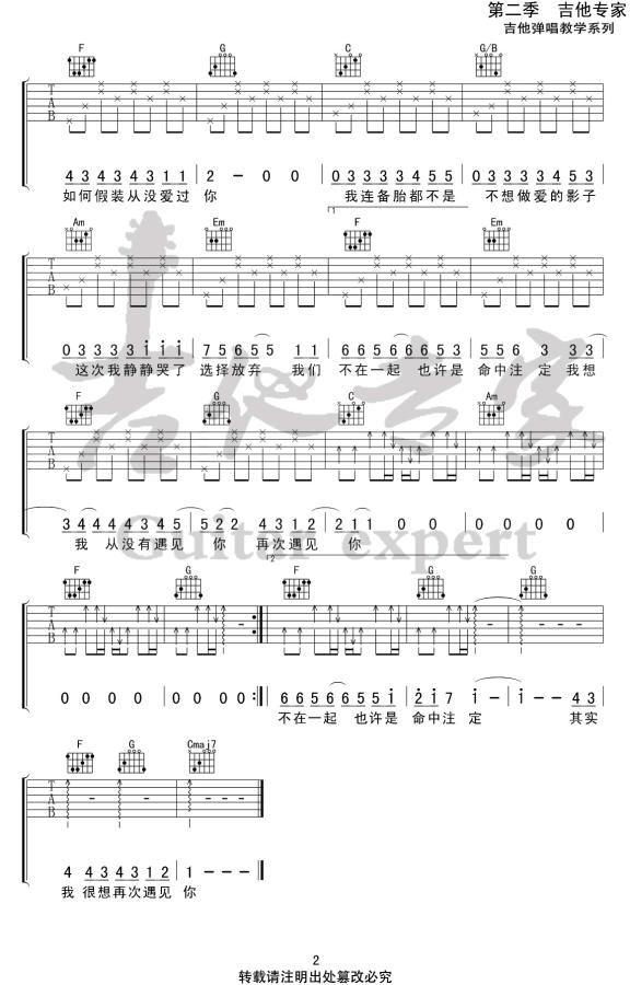 杨政宇《连备胎都不是》吉他谱 刺客伍六七主题曲-2