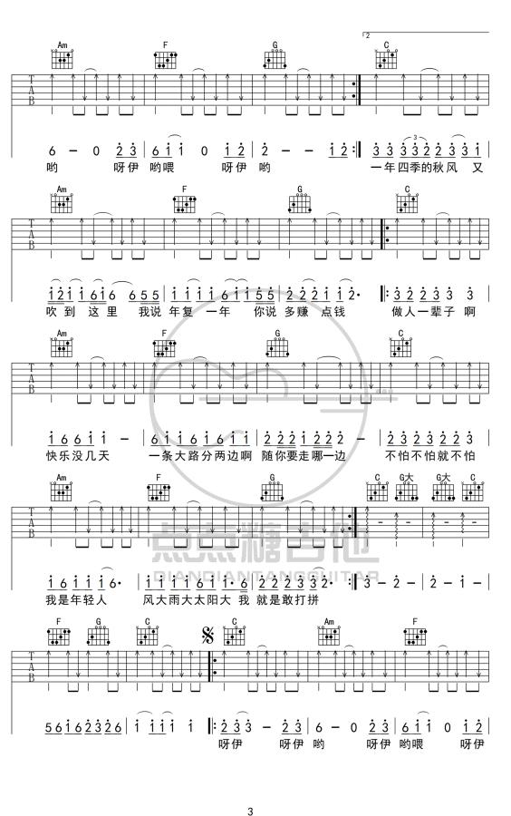 丫蛋蛋《大田后生仔》吉他谱-3