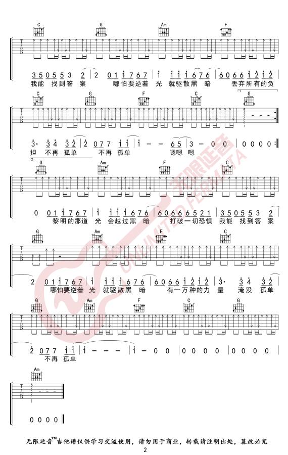 阿冗《你的答案》吉他谱-2