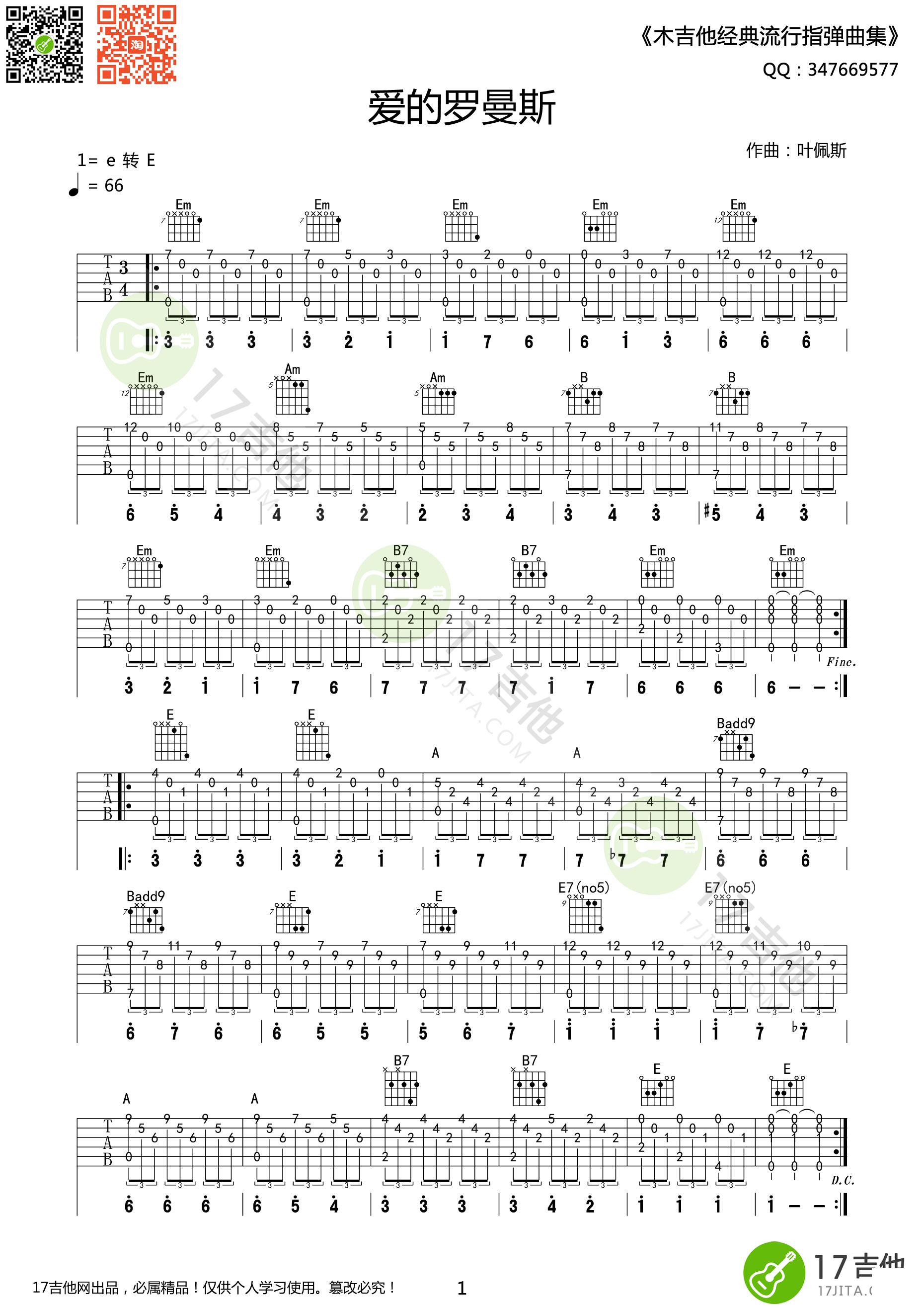 独奏曲爱的罗曼史吉他谱_高清吉他图片谱