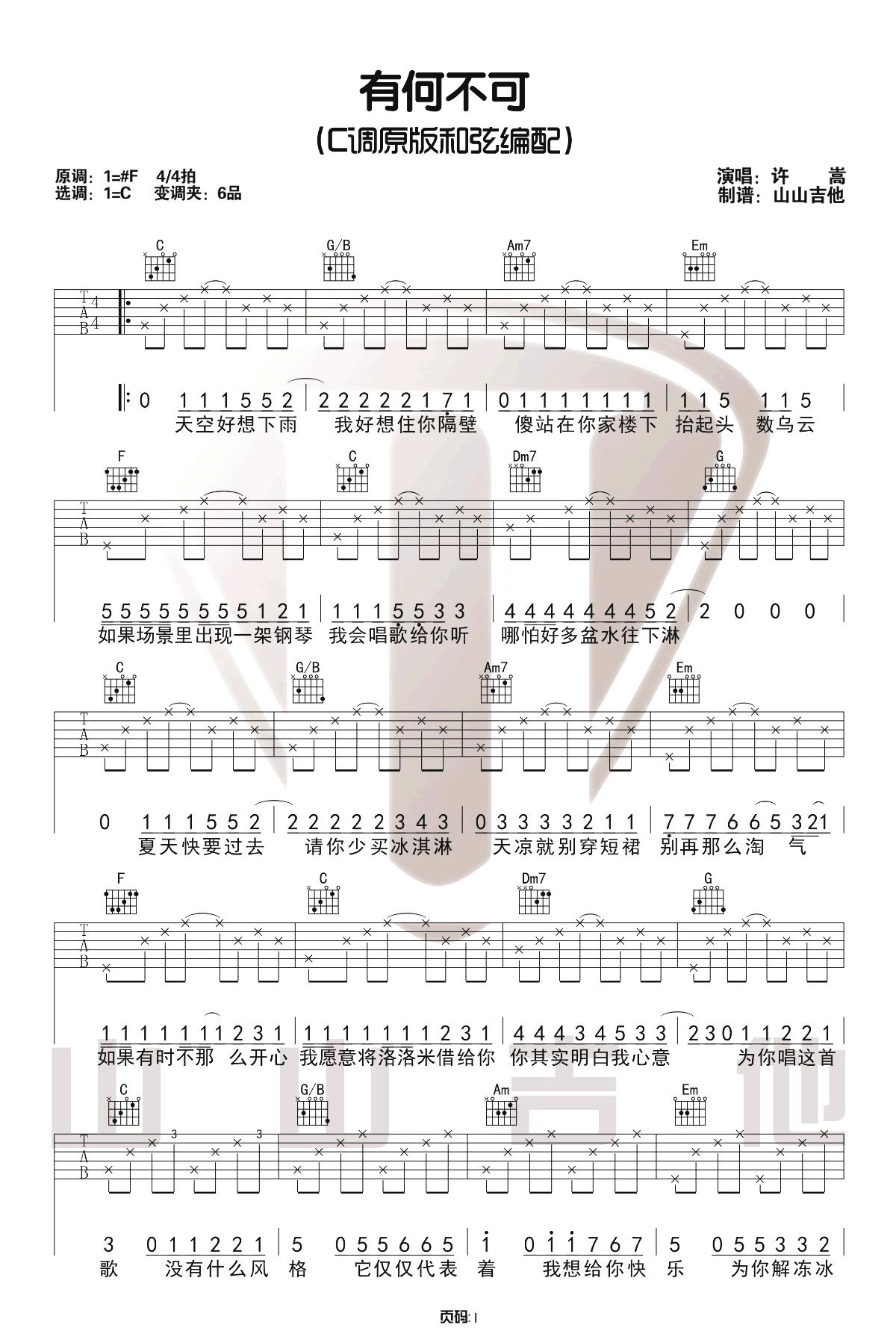 《有何不可》吉他谱_许嵩_C调原版吉他弹唱六线谱_高清图片谱1