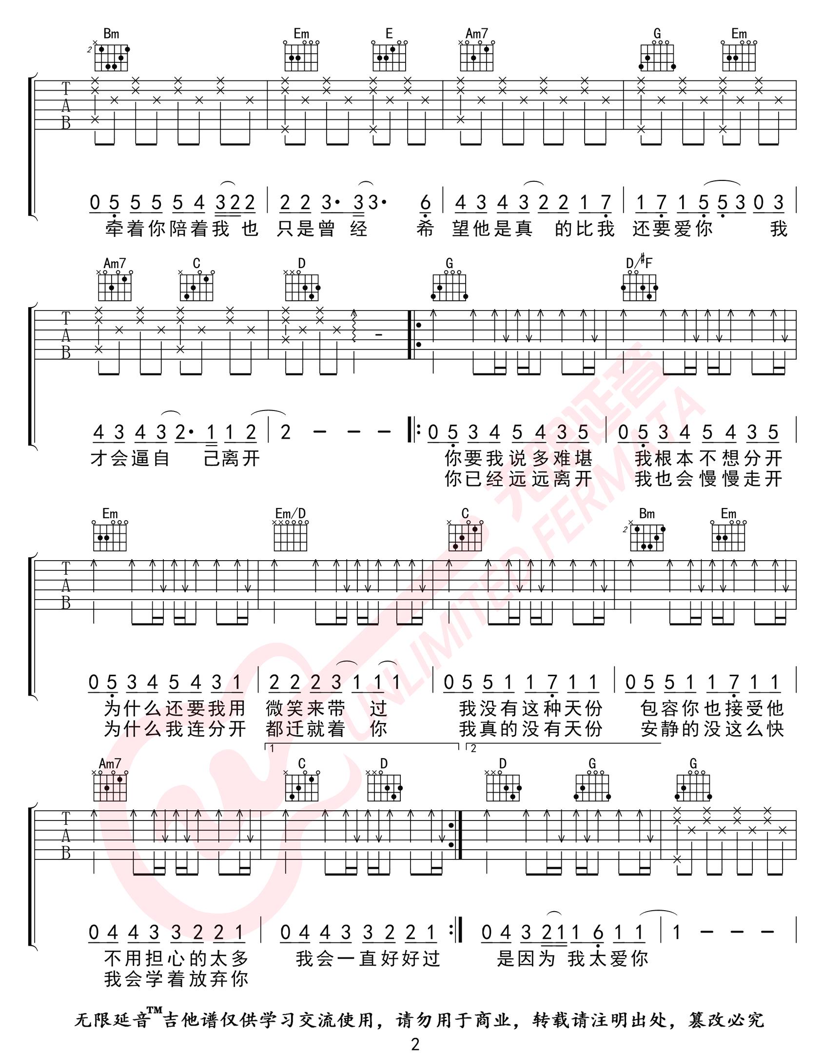 安静吉他谱_周杰伦_《安静》G调原版弹唱六线谱_高清图片谱2