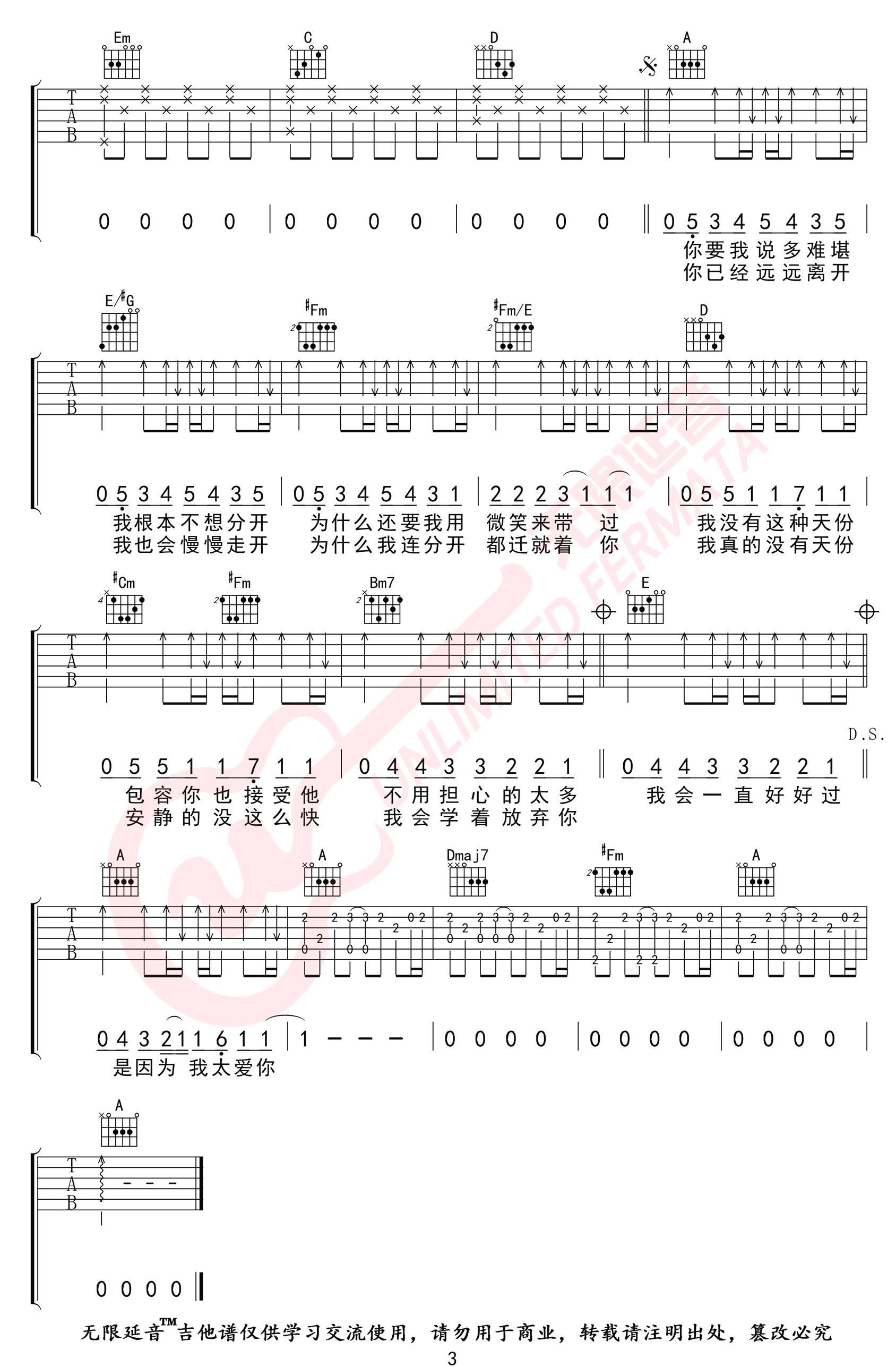安静吉他谱_周杰伦_《安静》G调原版弹唱六线谱_高清图片谱3