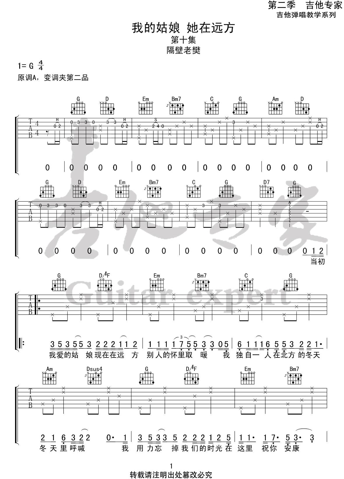 《我的姑娘她在远方》吉他谱_隔壁老樊_G调弹唱谱_高清六线谱1