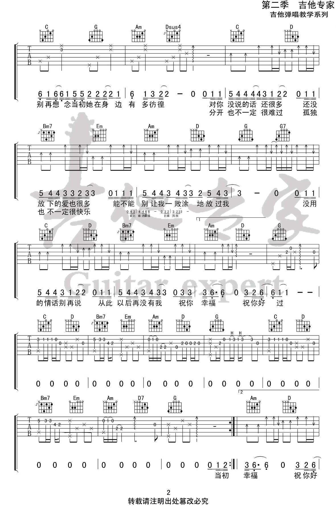 《我的姑娘她在远方》吉他谱_隔壁老樊_G调弹唱谱_高清六线谱2