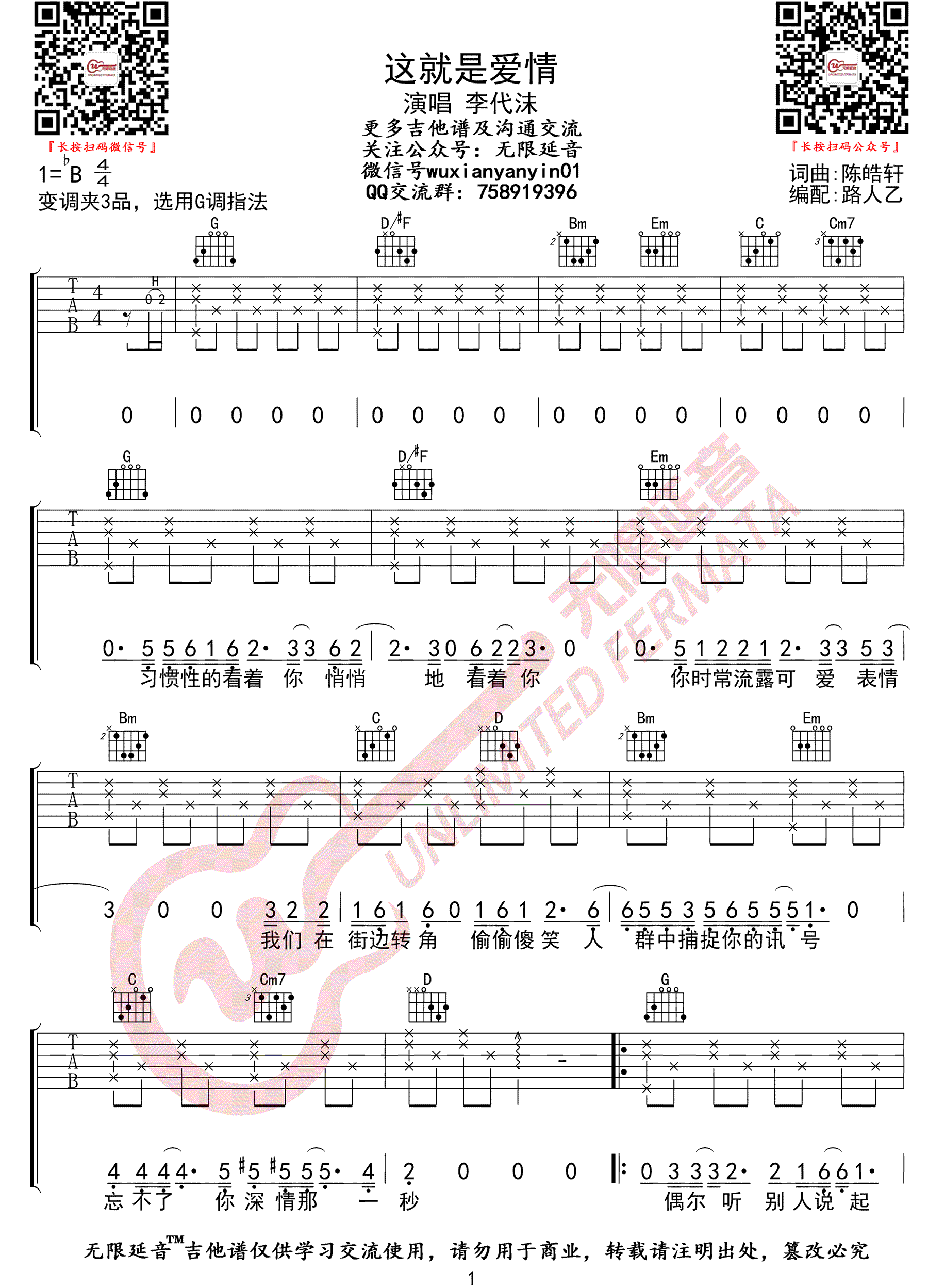 《这就是爱情》吉他谱_李代沫_G调原版弹唱六线谱_高清图片谱1